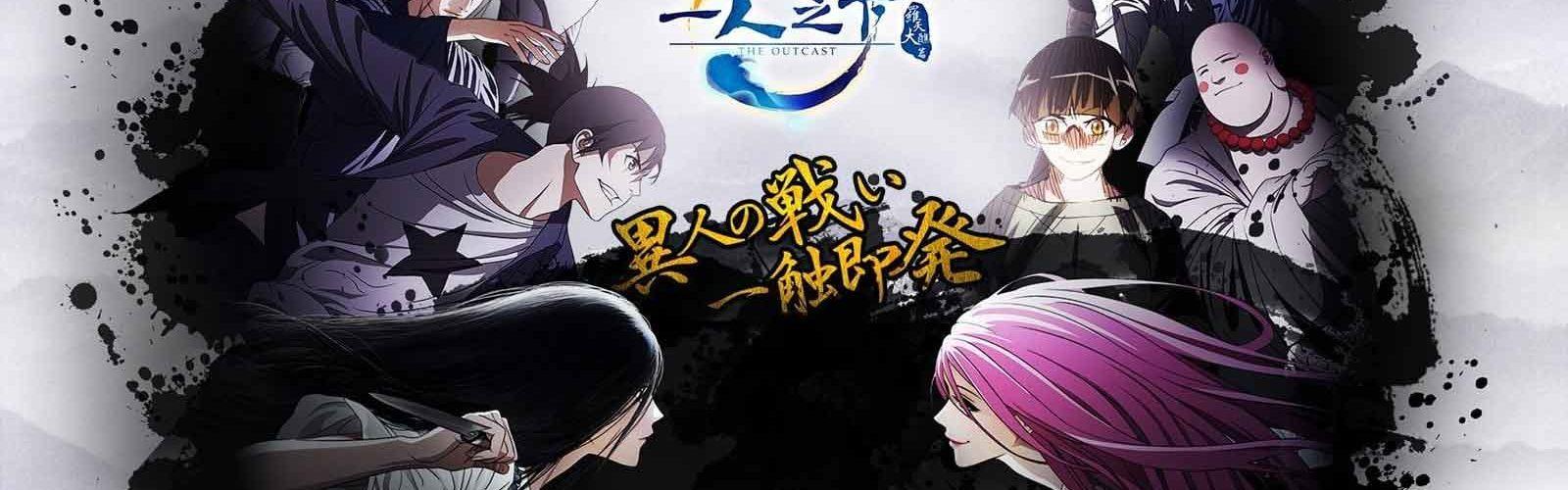 Hitori No Shita The Outcast Season 4